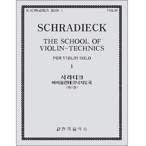 Schradieck,  The School of Violin Technics  Book 1  시라디크 바이올린 테크닉 1권